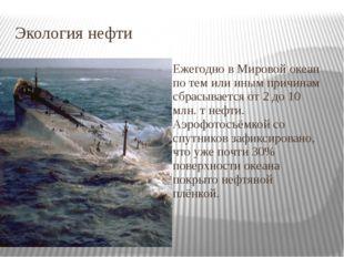 Экология нефти Ежегодно в Мировой океан по тем или иным причинам сбрасывается