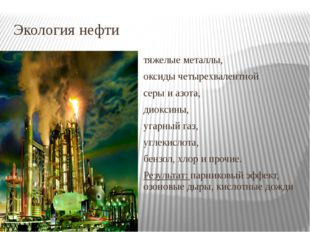 Экология нефти тяжелые металлы, оксиды четырехвалентной серы и азота, диоксин