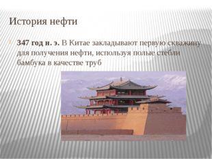 История нефти 347 год н. э. В Китае закладывают первую скважину для получения