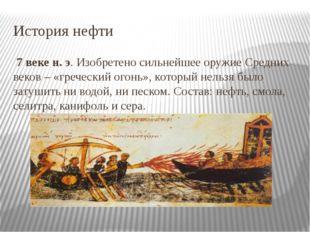 История нефти 7 веке н. э. Изобретено сильнейшее оружие Средних веков – «греч