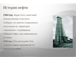 История нефти 1264 год.Марко Поло -известный путешественник и писатель- сооб