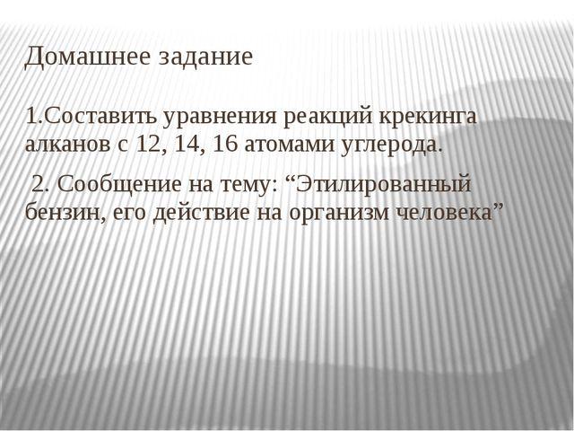 Домашнее задание 1.Составить уравнения реакций крекинга алканов с 12, 14, 16...