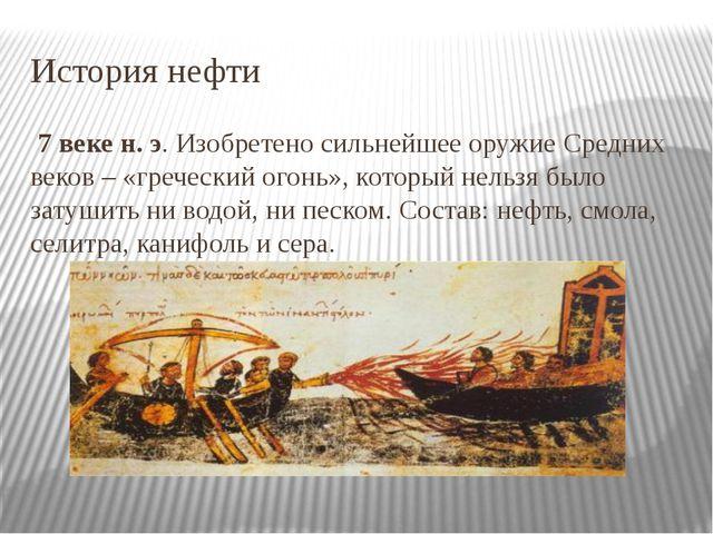 История нефти 7 веке н. э. Изобретено сильнейшее оружие Средних веков – «греч...