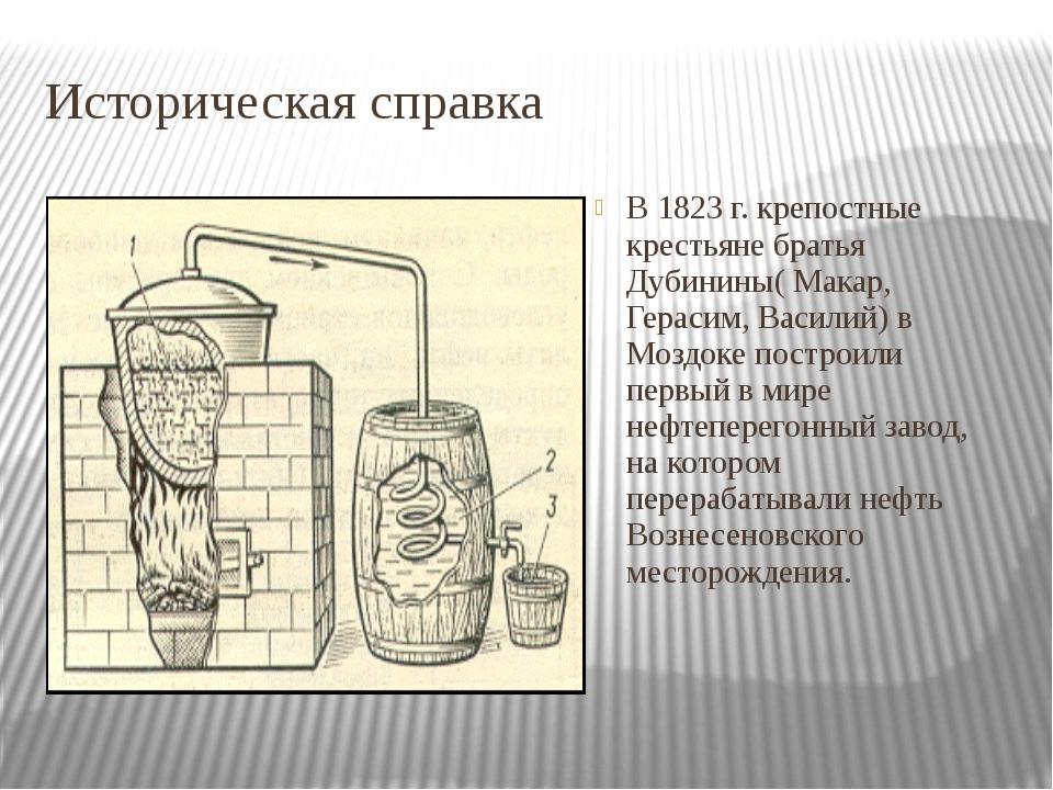 Историческая справка В 1823 г. крепостные крестьяне братья Дубинины( Макар, Г...