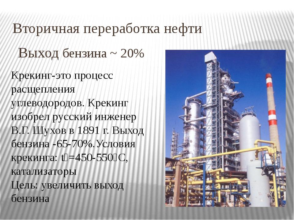 Вторичная переработка нефти Выход бензина ~ 20% Крекинг-это процесс расщеплен...