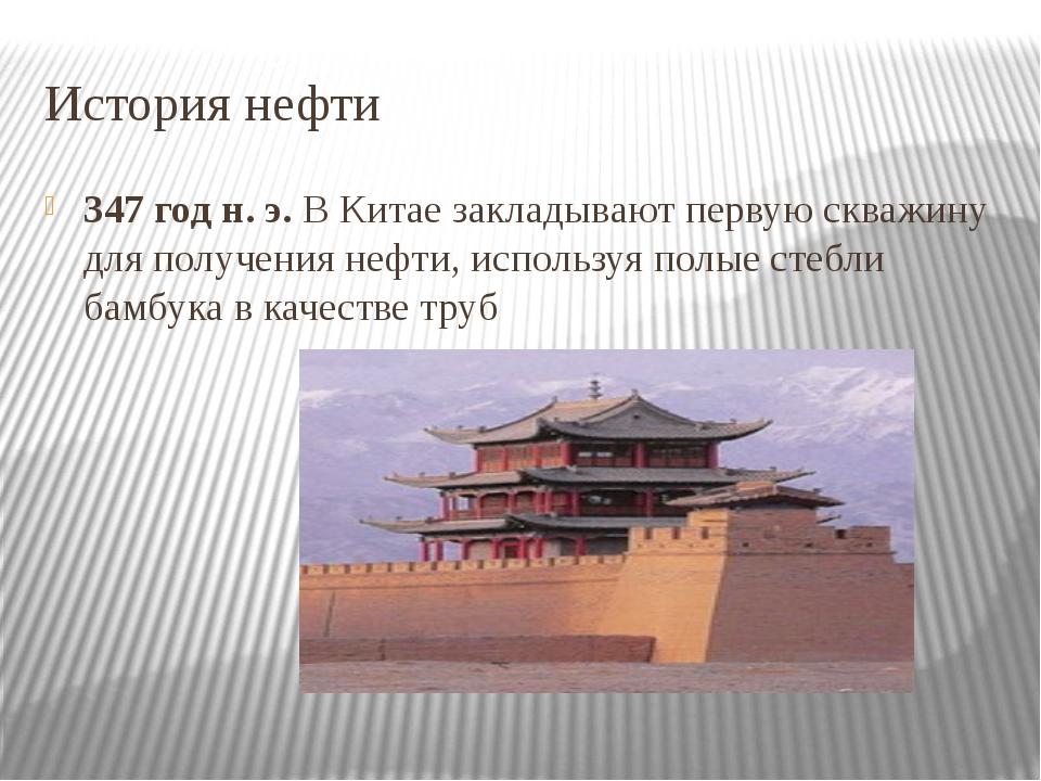 История нефти 347 год н. э. В Китае закладывают первую скважину для получения...