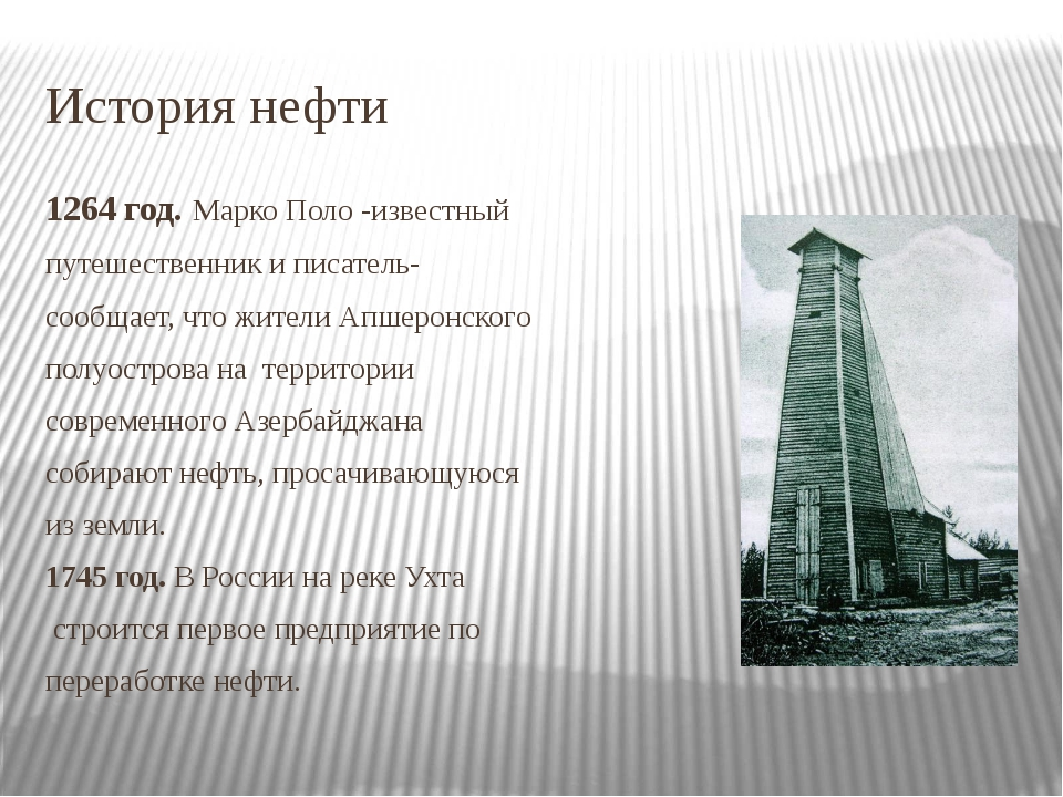 История нефти 1264 год.Марко Поло -известный путешественник и писатель- сооб...