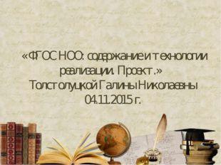 « ФГОС НОО: содержание и технологии реализации. Проект.» Толстолуцкой Галины