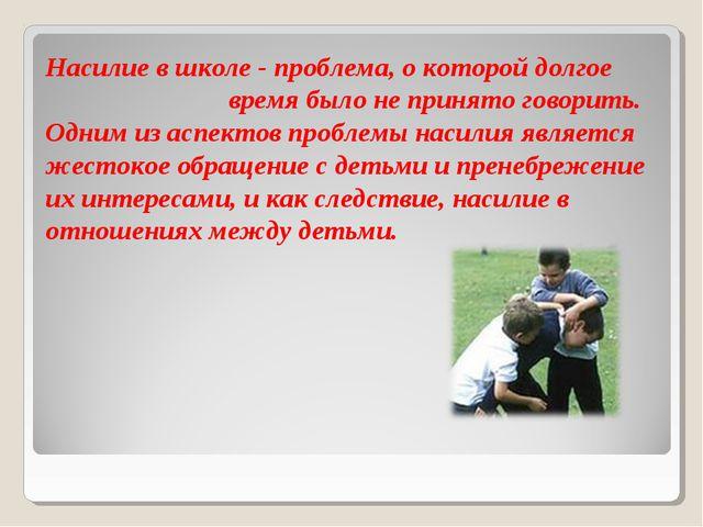Насилие в школе - проблема, о которой долгое время было не принято говорить....