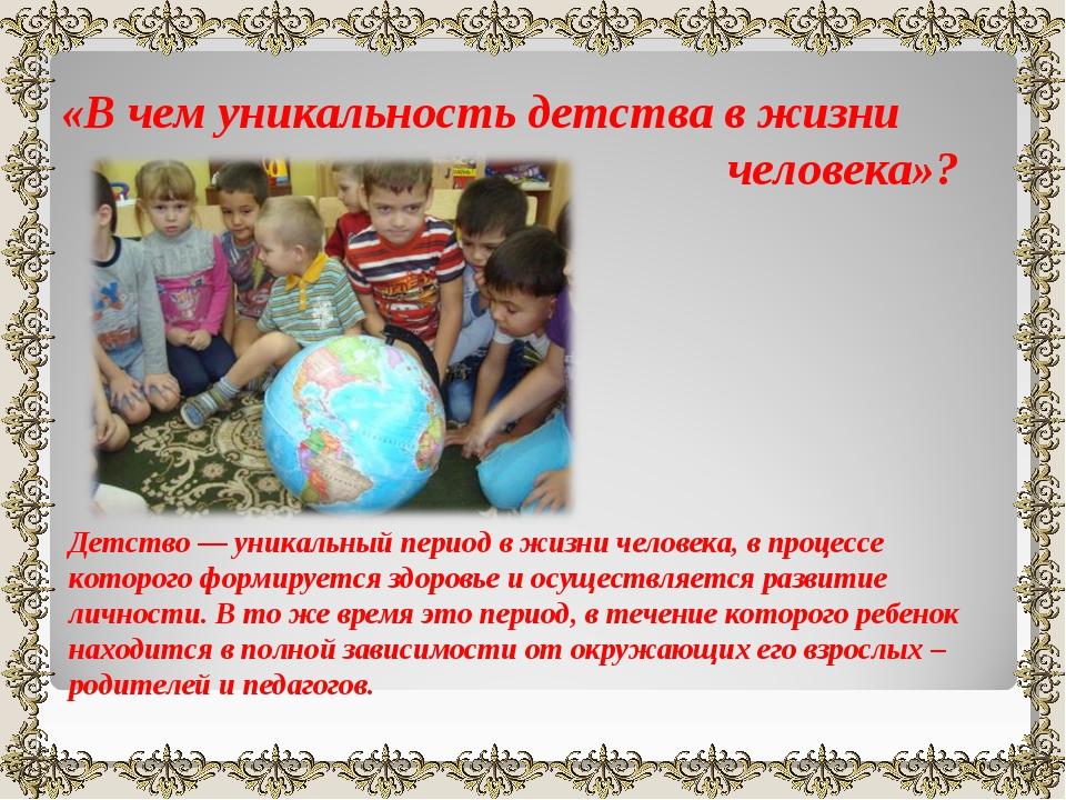 «В чем уникальность детства в жизни человека»? Детство — уникальный период в...