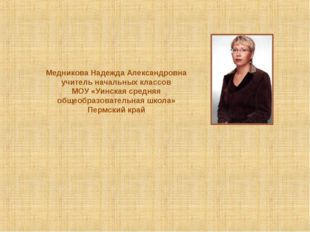 Медникова Надежда Александровна учитель начальных классов МОУ «Уинская средня