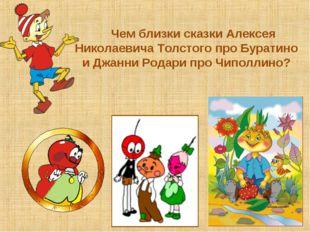 Чем близки сказки Алексея Николаевича Толстого про Буратино и Джанни Родари