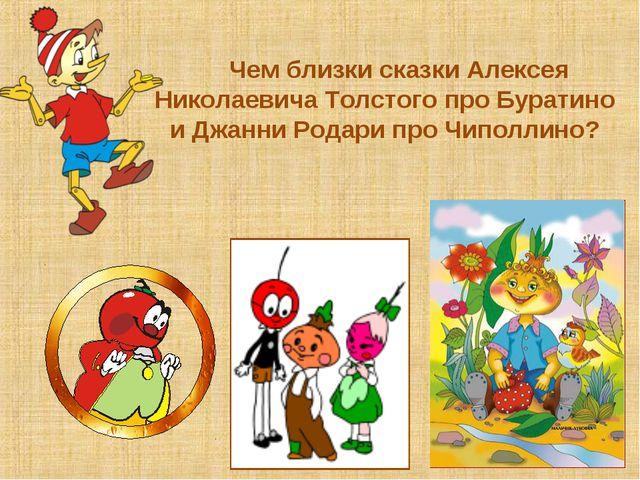 Чем близки сказки Алексея Николаевича Толстого про Буратино и Джанни Родари...