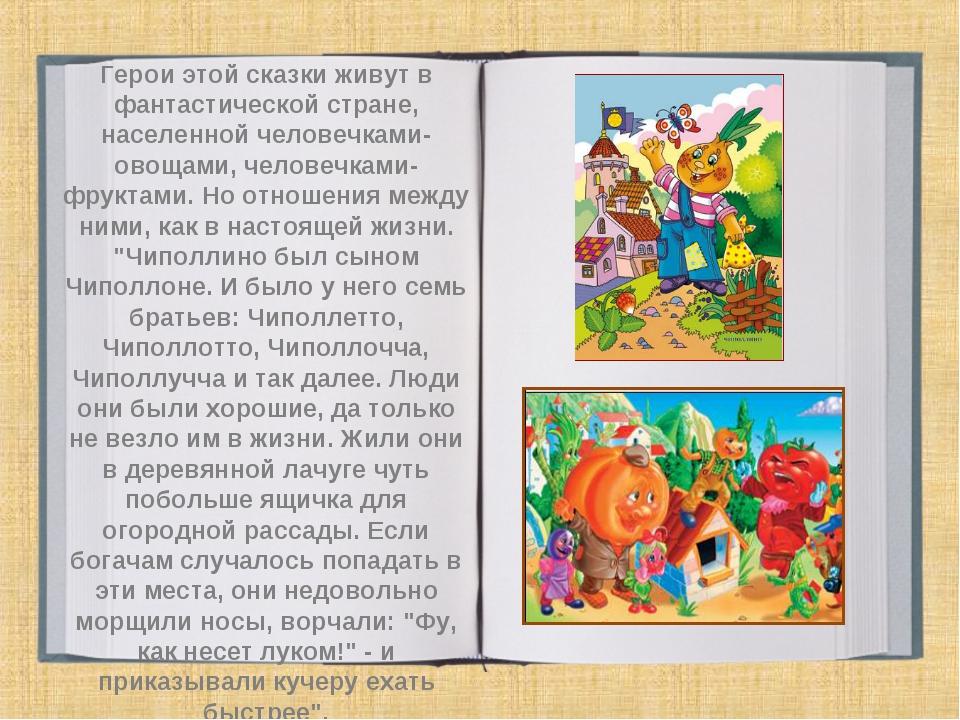 Герои этой сказки живут в фантастической стране, населенной человечками-овоща...