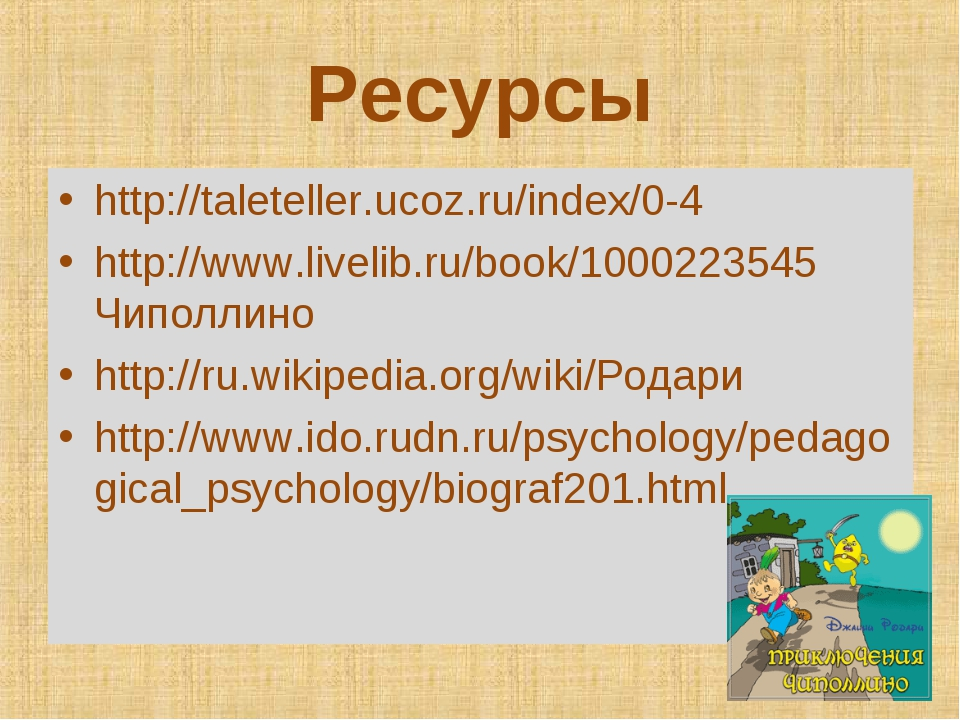Ресурсы http://taleteller.ucoz.ru/index/0-4 http://www.livelib.ru/book/100022...