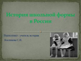 Выполнил : учитель истории Косенкова С.Н.