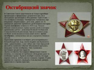В Советском Союзе существовали не только партийные организации и официальные