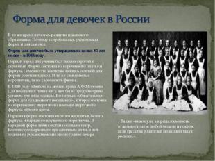 В то же время началось развитие и женского образование. Поэтому потребовалась