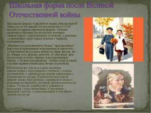 Школьная форма становится вновь обязательной лишь после Великой Отечественной