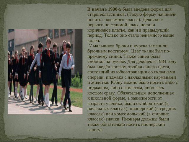 В начале 1980-хбыла введена форма для старшеклассников. (Такую форму начинал...