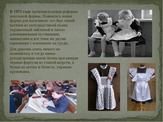 В 1973 годупроизошла новая реформа школьной формы. Появилась новая форма для...