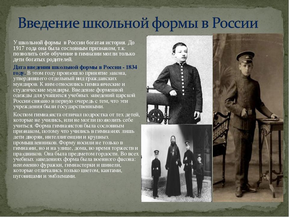 У школьной формы в России богатая история. До 1917 года она была сословным пр...