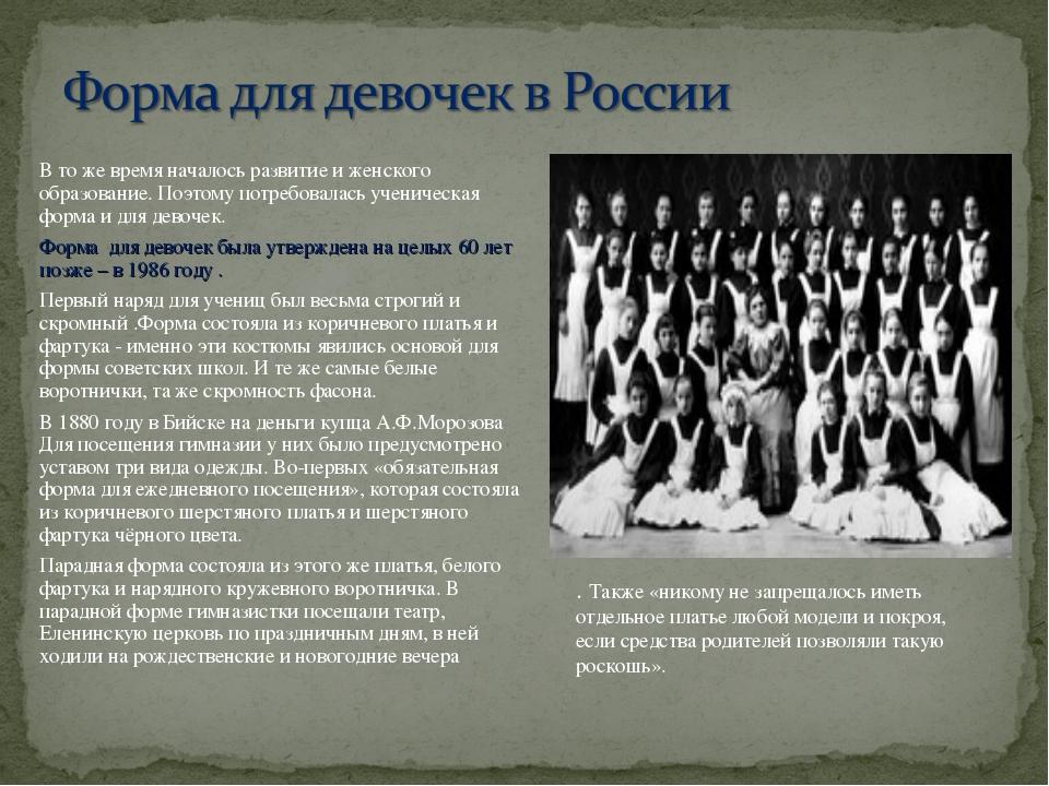 В то же время началось развитие и женского образование. Поэтому потребовалась...