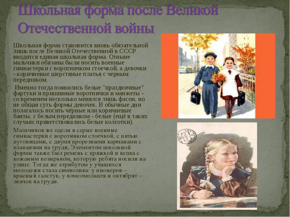 Школьная форма становится вновь обязательной лишь после Великой Отечественной...