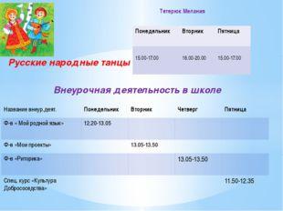 Русские народные танцы Внеурочная деятельность в школе Тетерюк Мелания Понед