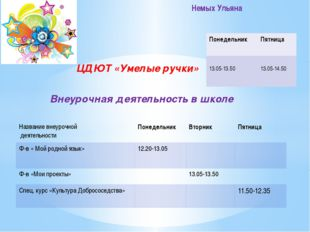 ЦДЮТ «Умелые ручки» Внеурочная деятельность в школе Немых Ульяна Понедельник