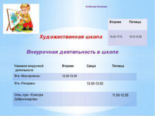Художественная школа Внеурочная деятельность в школе Колбасина Екатерина Вто