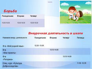 Борьба Романюк Игорь Внеурочная деятельность в школе Понедельник Вторник Чет