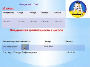 Дзюдо Внеурочная деятельность в школе Омецинский Глеб Понедельник Среда Четв