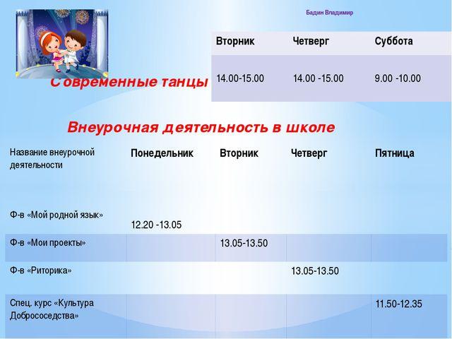 Современные танцы Внеурочная деятельность в школе Бадин Владимир Вторник Чет...
