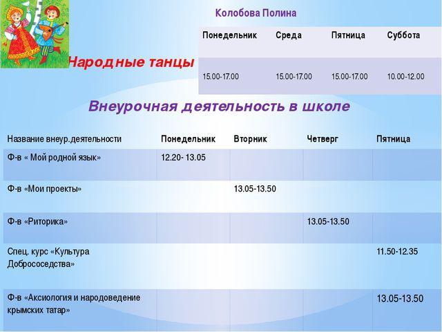 Народные танцы Внеурочная деятельность в школе Колобова Полина Понедельник С...