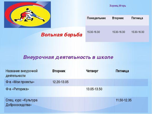 Вольная борьба Внеурочная деятельность в школе Хорнец Игорь Понедельник Втор...