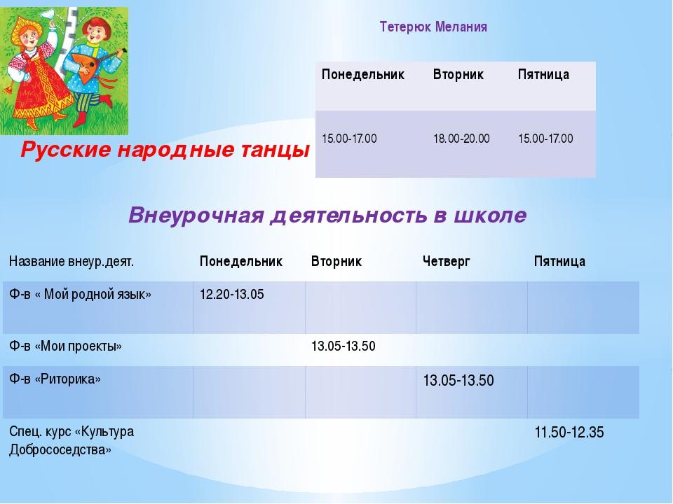 Русские народные танцы Внеурочная деятельность в школе Тетерюк Мелания Понед...