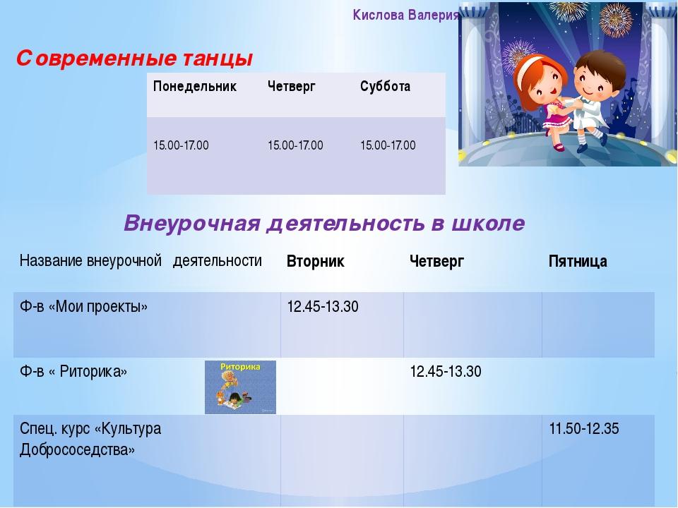 Современные танцы Внеурочная деятельность в школе Кислова Валерия Понедельник...
