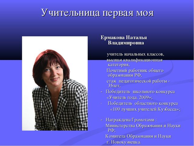Учительница первая моя Ермакова Наталья Владимировна учитель начальных классо...