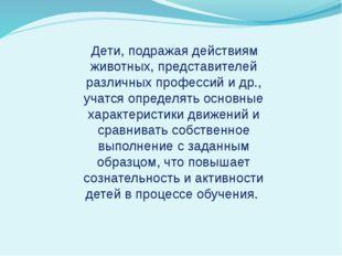 Дети, подражая действиям животных, представителей различных профессий и др.,