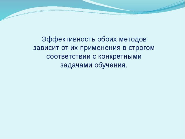 Эффективность обоих методов зависит от их применения в строгом соответствии с...