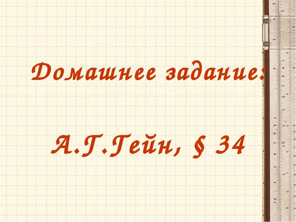 Домашнее задание: А.Г.Гейн, § 34