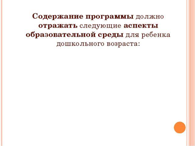 - предметно-пространственная развивающая образовательная среда; - характер вз...