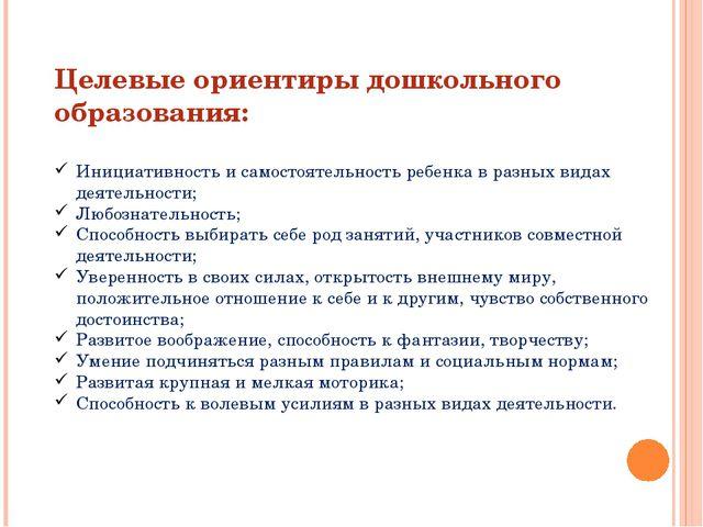 Целевые ориентиры дошкольного образования: Инициативность и самостоятельность...
