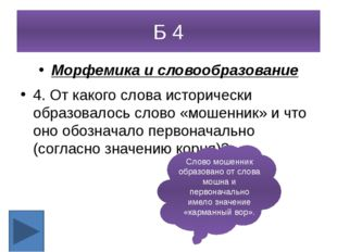 В 4 Лексика и фразеология 4. От каких слов произошли слова рубль и копейка? Р