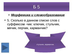 В 5 Лексика и фразеология 5. Какие из перечисленных слов происходят от назван