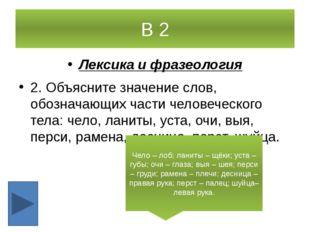 Г 2 Морфология и синтаксис 2. Какие из данных слов относятся к существительны