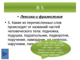 Г 5 Морфология и синтаксис 5. Какие из приведённых глаголов можно использоват