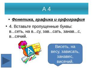 Б 3 Морфемика и словообразование 3. Какие из этих слов происходят от того же