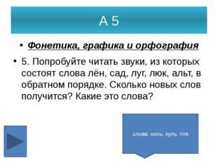 Б 5 Морфемика и словообразование 5. Сколько в данном списке слов с суффиксом